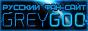 Grey Goo - русский фан сайт игры