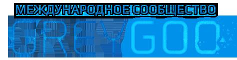 Международное сообщество Grey Goo