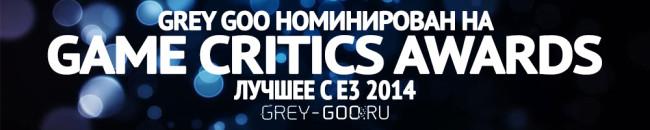Grey Goo номинирована на Game Critics Awards