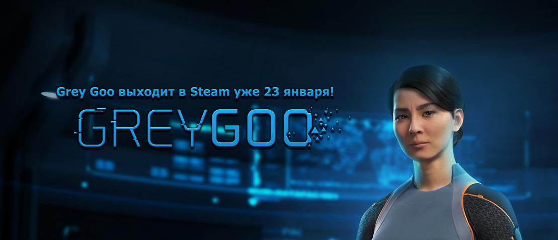 Дата выхода игры Grey Goo - 23 января 2015 года
