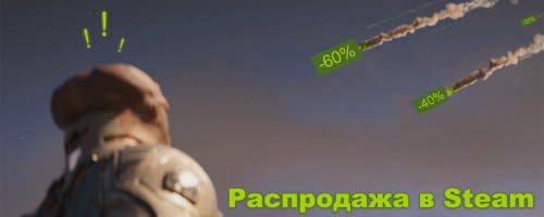 Распродажа в Steam